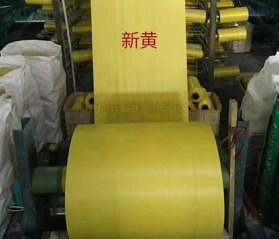 黄色编织袋